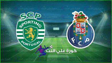 صورة بث مباشر مباراة سبورتينج لشبونة وبورتو اليوم في الدوري البرتغالي