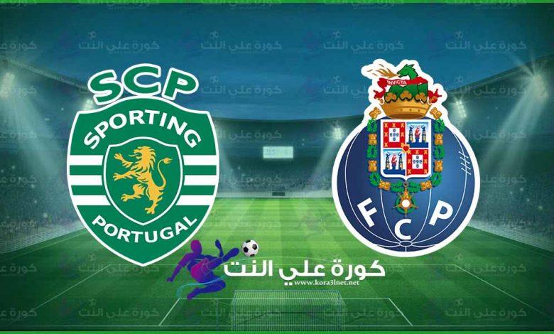 مشاهدة مباراة سبورتينج لشبونة وبورتو اليوم بث مباشر في الدوري البرتغالي