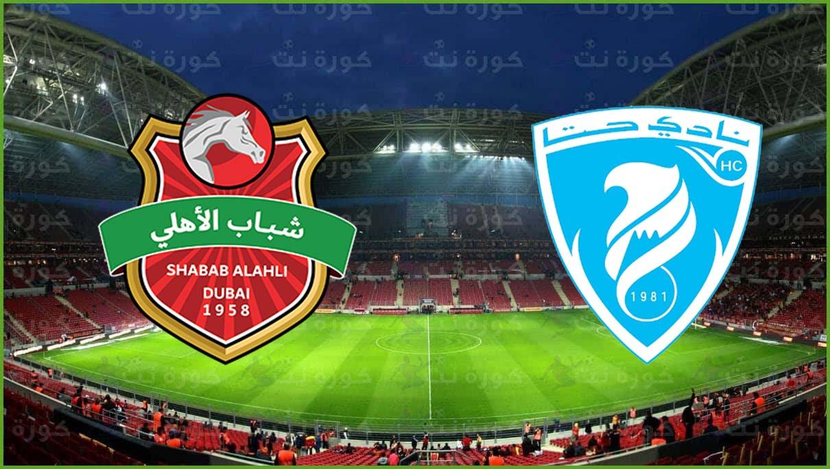 مشاهدة مباراة شباب الأهلى دبي وحتا اليوم بث مباشر في دوري الخليج العربي الاماراتي