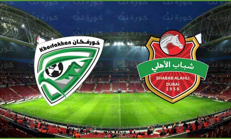 صورة نتيجة مباراة شباب الاهلي دبي وخورفكان اليوم في دوري الخليج العربي الاماراتي