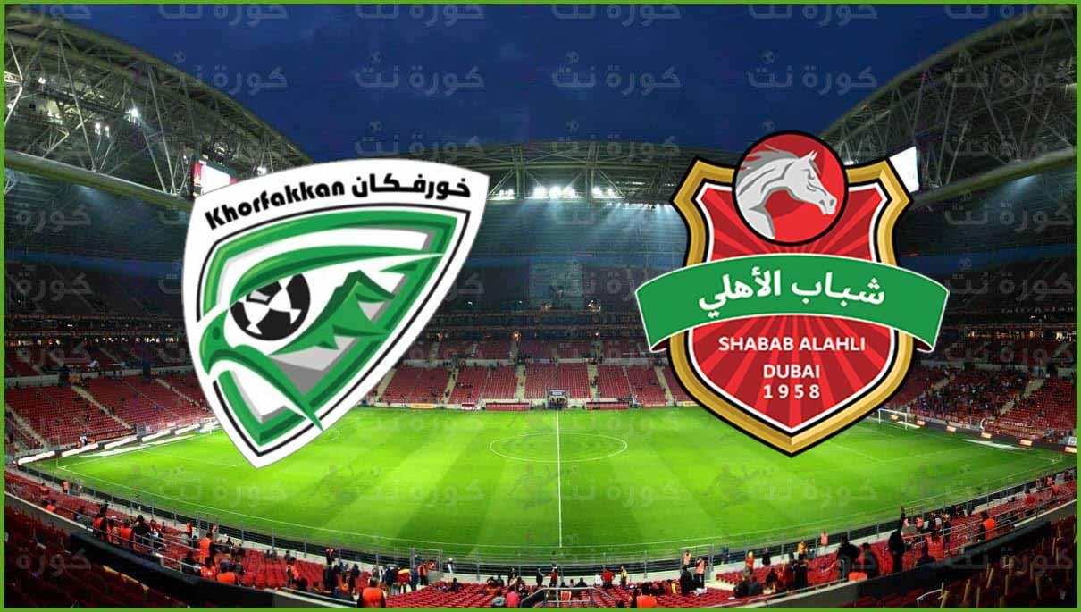 مشاهدة مباراة شباب الاهلي دبي وخورفكان اليوم بث مباشر في دوري الخليج العربي الاماراتي