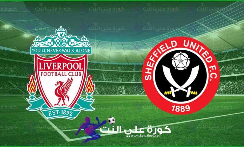 مشاهدة مباراة ليفربول شيفيلد يونايتد اليوم بث مباشر في الدوري الانجليزي