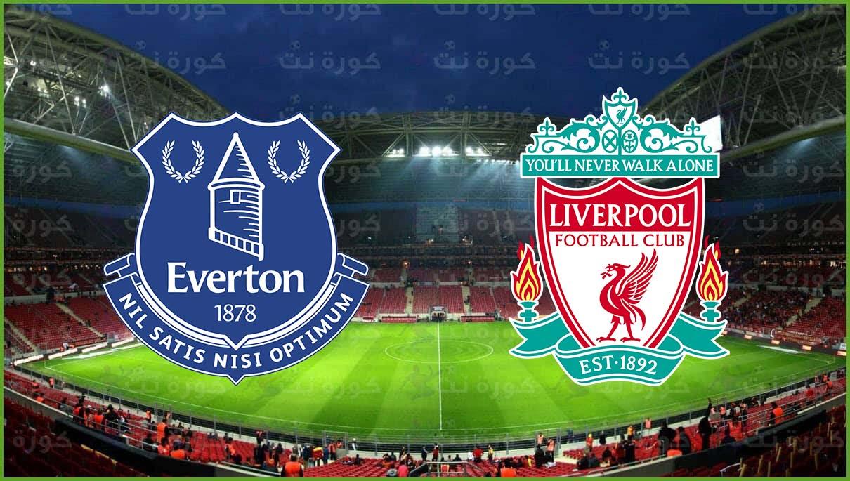 مشاهدة مباراة ليفربول وإيفرتون اليوم بث مباشر في الدوري الانجليزي