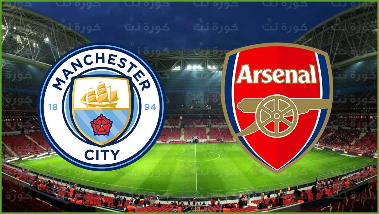 مشاهدة مباراة مانشستر سيتي وارسنال اليوم بث مباشر في الدوري الانجليزي