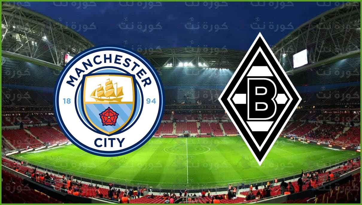 مشاهدة مباراة مانشستر سيتي وبوروسيا مونشنغلادباخ اليوم في دوري أبطال أوروبا