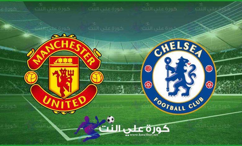 مشاهدة مباراة مانشستر يونايتد وتشيلسي اليوم بث مباشر في الدوري الانجليزي