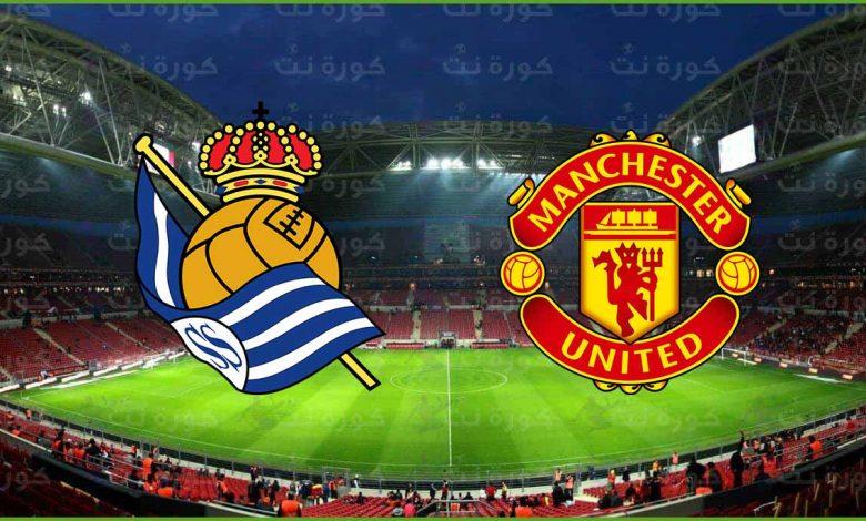 مشاهدة مباراة مانشستر يونايتد وريال سوسييداد اليوم بث مباشر