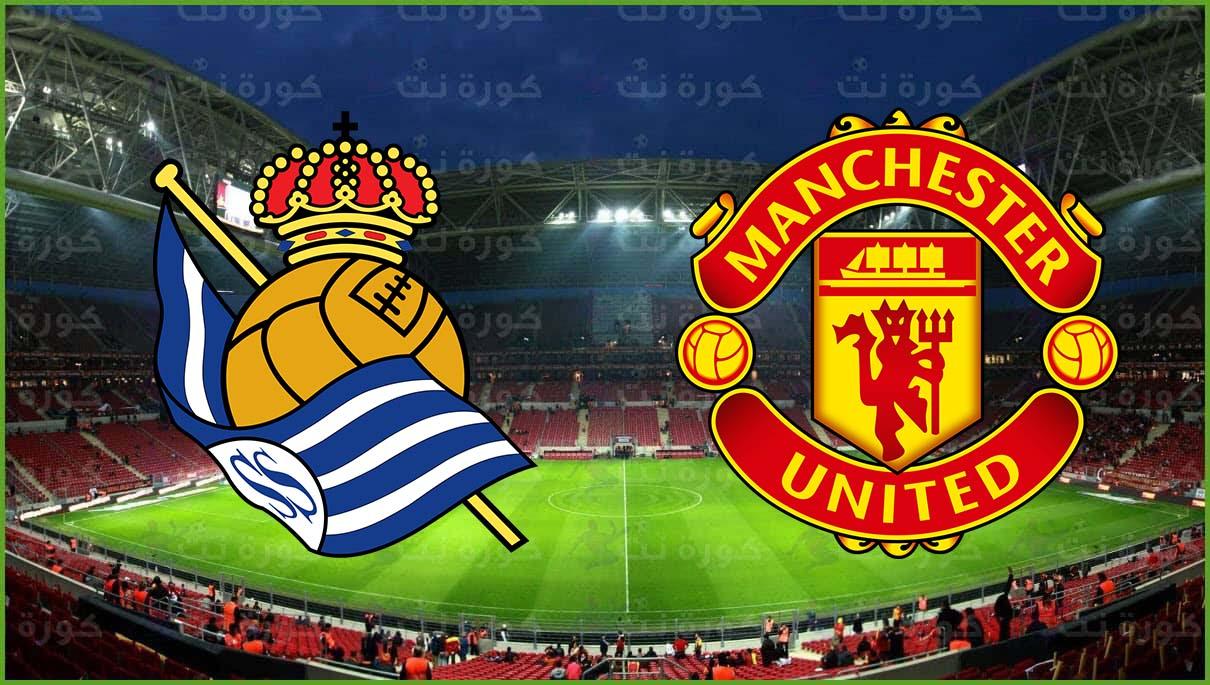 مشاهدة مباراة مانشستر يونايتد وريال سوسييداد اليوم بث مباشر في الدوري الاوروبي