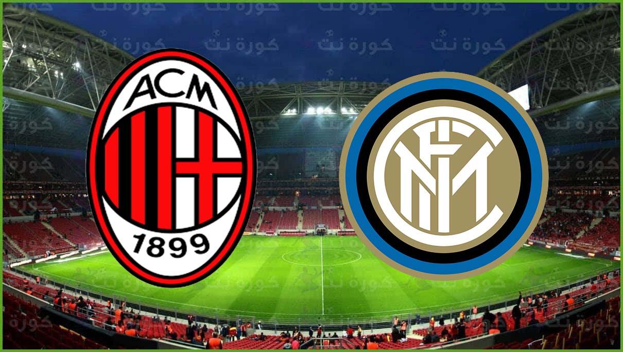 مشاهدة مباراة ميلان وانتر ميلان اليوم بث مباشر في الدوري الايطالي