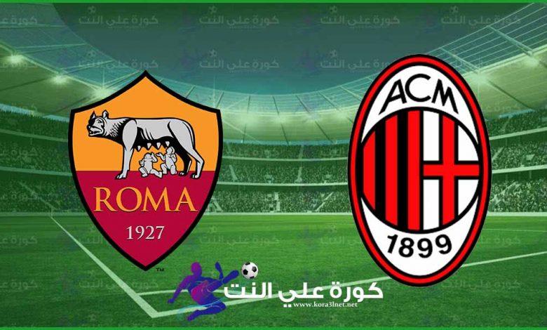 مشاهدة مباراة ميلان وروما اليوم بث مباشر في الدوري الايطالي