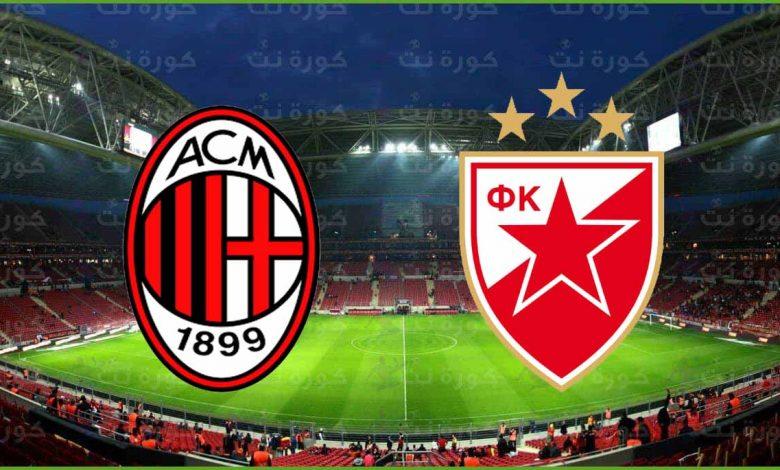 مشاهدة مباراة ميلان وسرفينا زفيزدا اليوم بث مباشر في الدوري الاوروبي