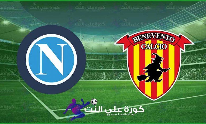 مشاهدة مباراة نابولي وبينفينتو اليوم بث مباشر في الدوري الايطالي
