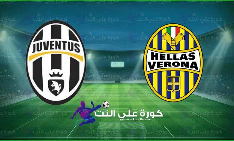 مشاهدة مباراة يوفنتوس وهيلاس فيرونا اليوم بث مباشر في الدوري الايطالي