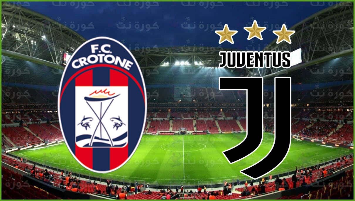 مشاهدة مبارة يوفنتوس وكروتوني اليوم بث مباشر في الدوري الايطالي
