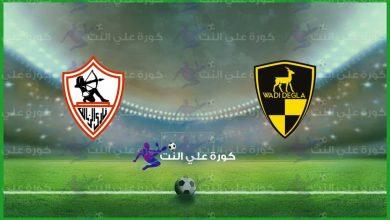 صورة نتيجة مباراة الزمالك ووادي دجلة اليوم الاثنين في الدوري المصري