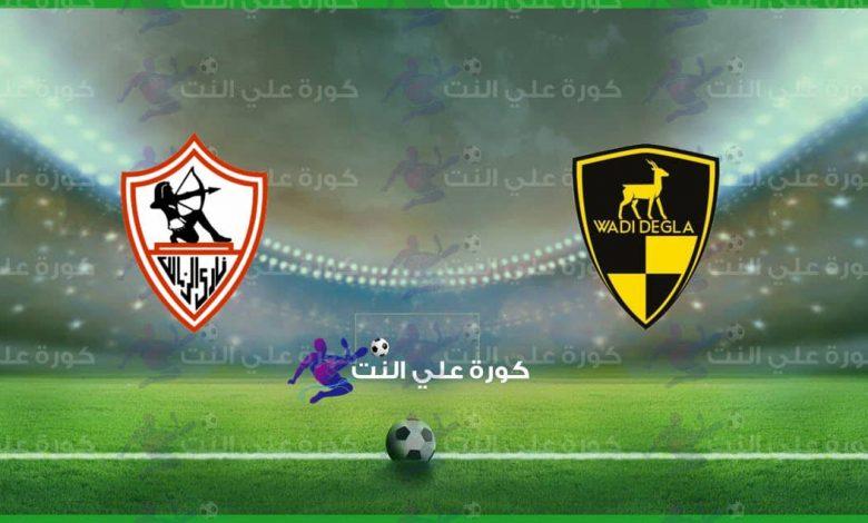 مشاهدة مباراة الزمالك ووادي دجلة بث مباشر اليوم الاثنين 1/ 3 / 2021 في الدوري المصري
