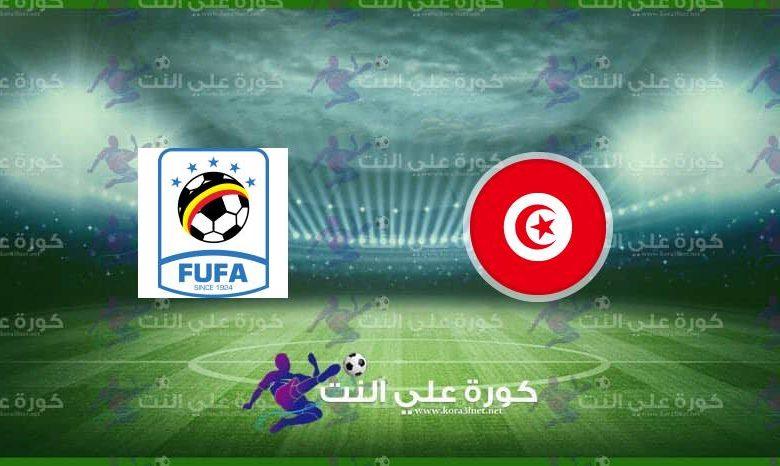 مشاهدة مباراة تونس وأوغندا بث مباشر اليوم الاثنين 1/ 3 / 2021 في كأس الامم الافريقية للشباب