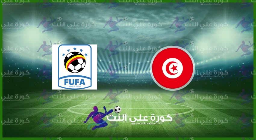 صورة نتيجة مباراة تونس وأوغندا اليوم في كأس الامم الافريقية للشباب