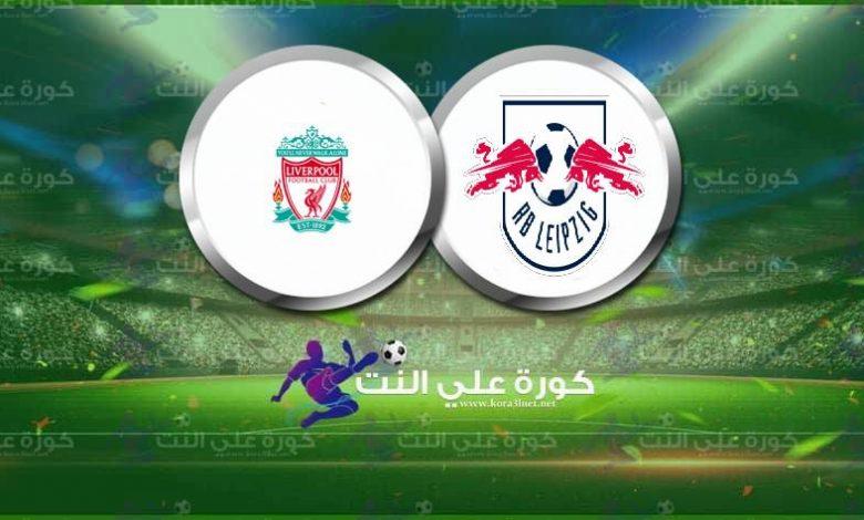مشاهدة مباراة ليفربول ولايبزيج اليوم بث مباشر فى دوري أبطال أوروبا