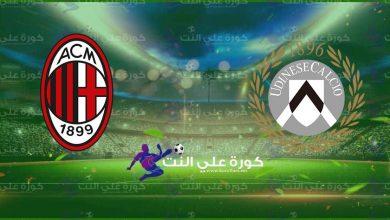 صورة نتيجة مباراة ميلان وأودينيزي اليوم في الدوري الايطالي