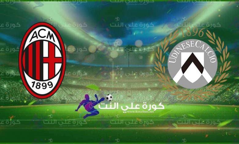 مشاهدة مباراة ميلان وأودينيزي اليوم بث مباشر الاربعاء 3/3/2021 في الدوري الايطالي