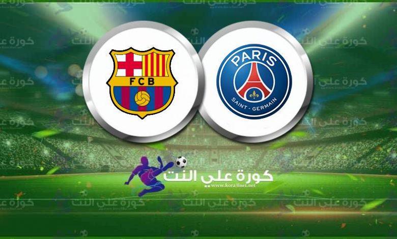 مشاهدة مباراة برشلونة وباريس سان جيرمان اليوم بث مباشر فى دوري أبطال أوروبا