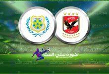 صورة مشاهدة مباراة الأهلي والاسماعيلي اليوم بث مباشر في الدوري المصري