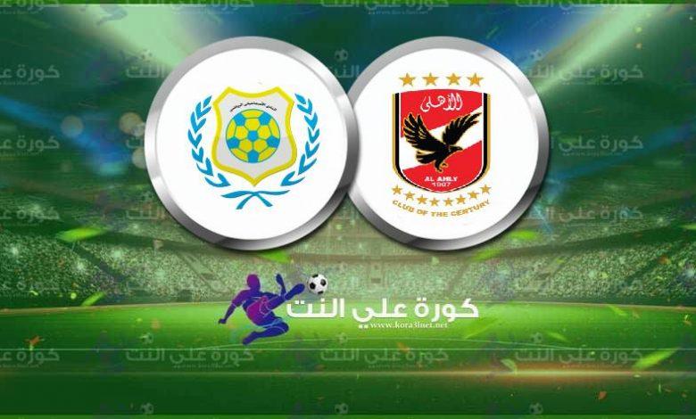 مشاهدة مباراة الأهلي والاسماعيلي اليوم بث مباشر في الدوري المصري