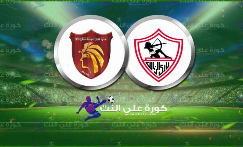مشاهدة مباراة الزمالك وسيراميكا اليوم بث مباشر في الدوري المصري