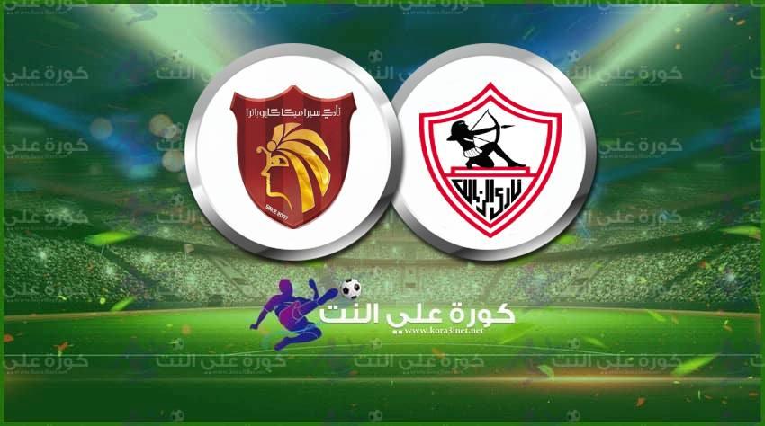 صورة مشاهدة مباراة الزمالك وسيراميكا اليوم بث مباشر في الدوري المصري