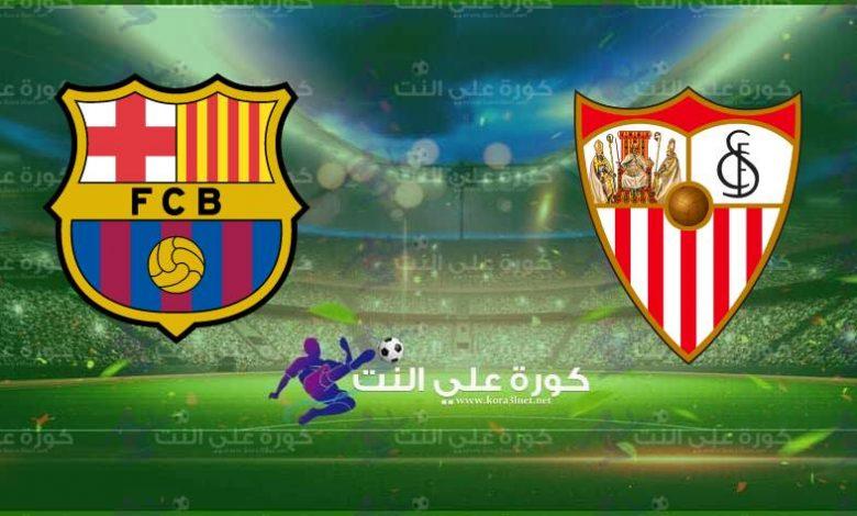 مشاهدة مباراة برشلونة وإشبيلية اليوم بث مباشر الاربعاء 3/3/2021 في كأس ملك اسبانيا