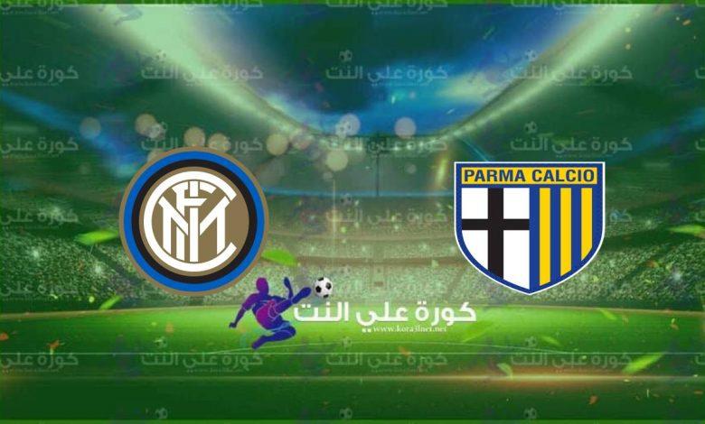 مشاهدة مباراة انتر ميلان وبارما اليوم بص مباشر الخميس 4 / 3 /2021 فى الدوري الايطالي