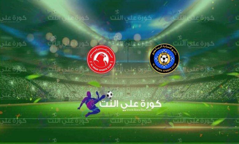 Al-Sailiya SC vs. Al Arabi Doha SC