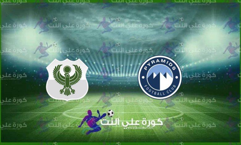 مشاهدة مباراة بيراميدز و المصري البورسعيدي اليوم بث مباشر الثلاثاء 2/3/2021 في الدوري المصري